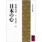 日本の心―小泉八雲名作選集(講談社学術文庫) [文庫]