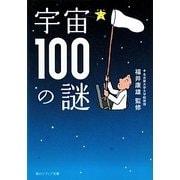 宇宙100の謎(角川ソフィア文庫) [文庫]