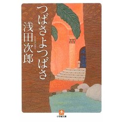 つばさよつばさ(小学館文庫) [文庫]