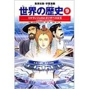 学習漫画世界の歴史 9 全面新版 [全集叢書]