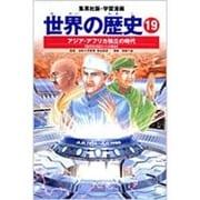 学習漫画世界の歴史 19 全面新版 [全集叢書]