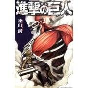 進撃の巨人(3)(講談社コミックス) [コミック]