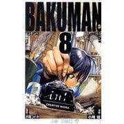バクマン。 8(ジャンプコミックス) [コミック]