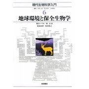 地球環境と保全生物学(現代生物科学入門〈6〉) [全集叢書]