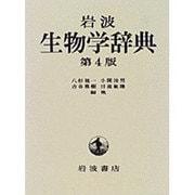 岩波生物学辞典 第4版 [事典辞典]