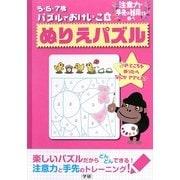 5・6・7歳パズルでおけいこ〈5〉ぬりえパズル [全集叢書]