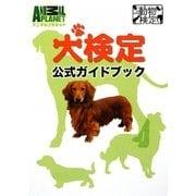 犬検定公式ガイドブック(アニマルプラネット動物検定シリーズ) [単行本]