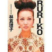 RURIKO(角川文庫) [文庫]
