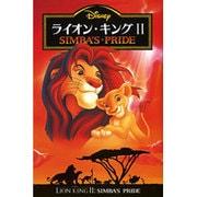ライオン・キング2―SIMBA'S PRIDE(ディズニーアニメ小説版〈30〉) [全集叢書]