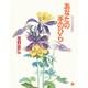 あなたの手のひら―花の詩画集 [単行本]