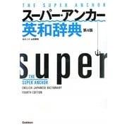 スーパー・アンカー英和辞典 第4版 [事典辞典]