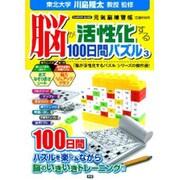 脳が活性化する100日間パズル 3-元気脳練習帳(Gakken Mook) [ムックその他]