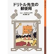 ドリトル先生の郵便局(岩波少年文庫 023) [全集叢書]