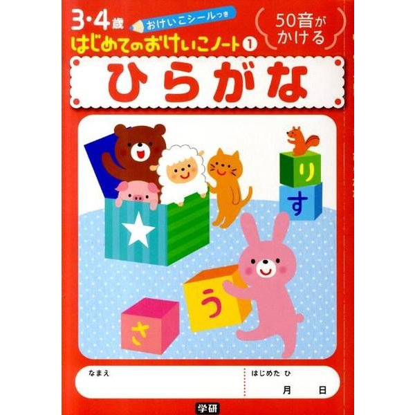 3・4歳はじめてのおけいこノート 1 [全集叢書]