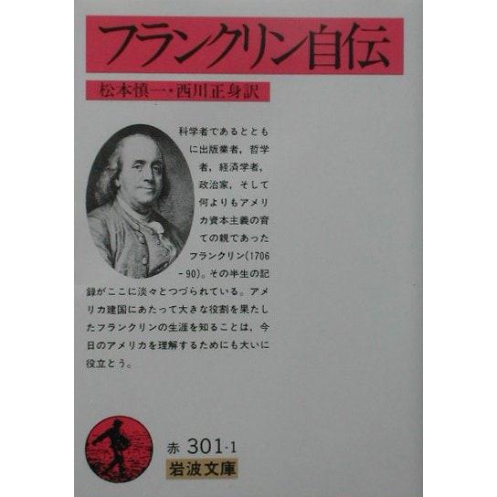 フランクリン自伝(岩波文庫) [文庫]