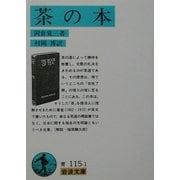 茶の本 改版 (岩波文庫) [文庫]