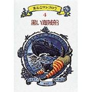 黒い海賊船(黒ねこサンゴロウ〈4〉) [全集叢書]