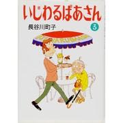 いじわるばあさん 3 [文庫]