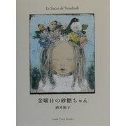 金曜日の砂糖ちゃん(Luna Park Books) [絵本]