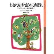 ねむれなければ木にのぼれ―アーミテージ一家のお話〈2〉(岩波少年文庫) [全集叢書]