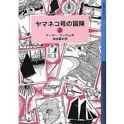 ヤマネコ号の冒険〈上〉―ランサム・サーガ〈3〉(岩波少年文庫) [全集叢書]