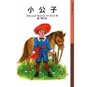 小公子(岩波少年文庫) [全集叢書]