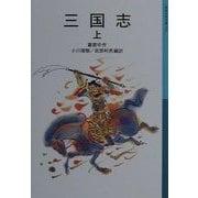 三国志〈上〉 新版 (岩波少年文庫) [全集叢書]