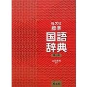 旺文社 標準国語辞典 第七版 [事典辞典]