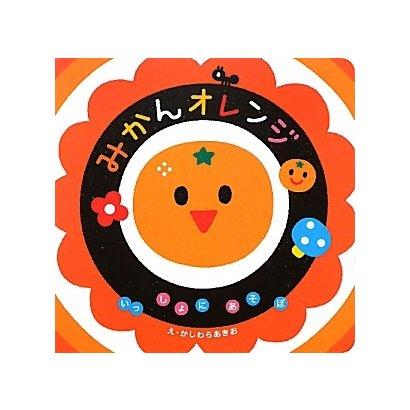 いっしょにあそぼみかんオレンジ [絵本]