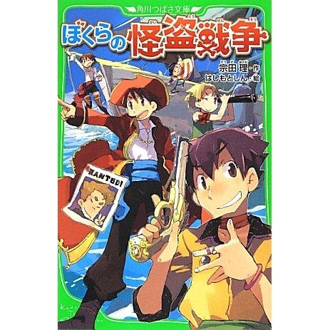 ぼくらの怪盗戦争(角川つばさ文庫) [新書]