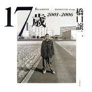 17歳―2001-2006 [単行本]