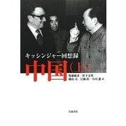 キッシンジャー回想録 中国〈上〉 [単行本]