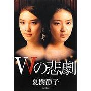 Wの悲劇 改版 (角川文庫) [文庫]