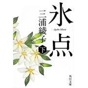 氷点〈下〉 改版 (角川文庫) [文庫]