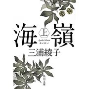 海嶺〈上〉 改版 (角川文庫) [文庫]