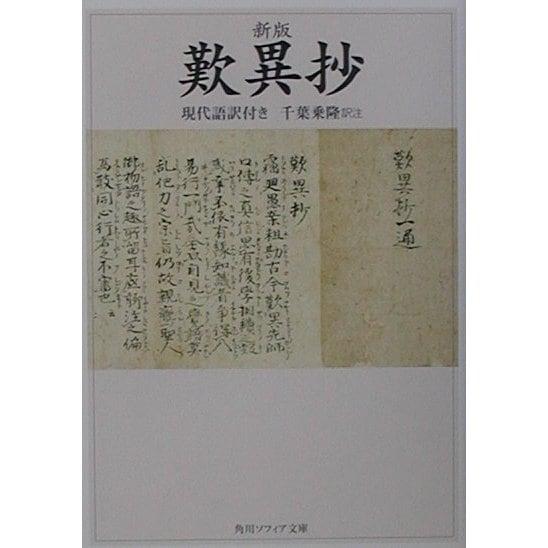 新版 歎異抄―現代語訳付き(角川ソフィア文庫) [文庫]