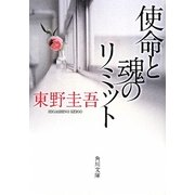 使命と魂のリミット(角川文庫) [文庫]