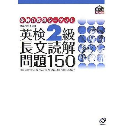 英検2級 長文読解問題150 [単行本]