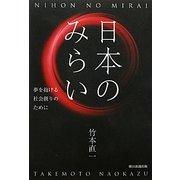 日本のみらい―夢を抱ける社会創りのために [単行本]