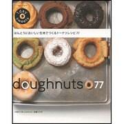 ほんとうにおいしい生地でつくるドーナツレシピ77(アサヒオリジナル 259 1day sweets) [ムックその他]
