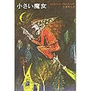 小さい魔女(新しい世界の童話シリーズ) [全集叢書]