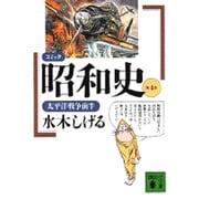 コミック昭和史〈第4巻〉太平洋戦争前半(講談社文庫) [文庫]