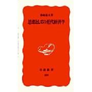 思想としての近代経済学(岩波新書〈321〉) [新書]