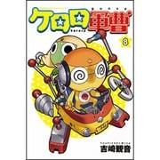 ケロロ軍曹 8(角川コミックス・エース 21-14) [コミック]
