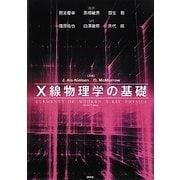 X線物理学の基礎 [単行本]