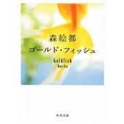 ゴールド・フィッシュ(角川文庫) [文庫]