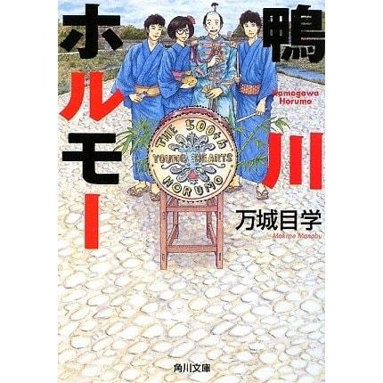 鴨川ホルモー(角川文庫) [文庫]