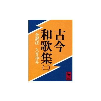 古今和歌集 2(講談社学術文庫 433) [文庫]