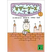 マザー・グース 1(講談社文庫 た 5-1) [文庫]