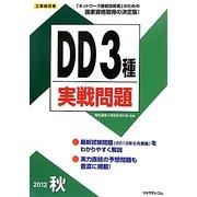 工事担任者DD3種実戦問題〈2012秋〉 [単行本]